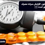 """هدف کمپین ملی فشار خون """"افزایش سرانه مصرف داروی فشار خون"""" در کشور است"""