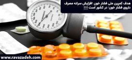 """هدف کمپین ملی فشار خون """"افزایش سرانه مصرف داروی فشار خون"""" در کشور است!!! + پی نوشت احیای سلامت"""