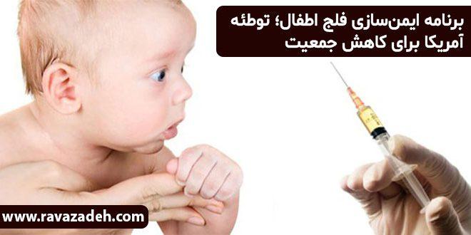 برنامه ایمنسازی فلج اطفال؛ توطئه آمریکا برای کاهش جمعیت