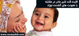 فایده قند شیر مادر در مقابله با عفونت های کُشنده نوزاد