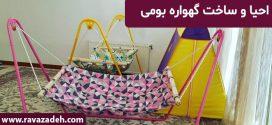 احیا و ساخت گهواره بومی ایران