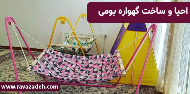 Photo of احیا و ساخت گهواره بومی ایران