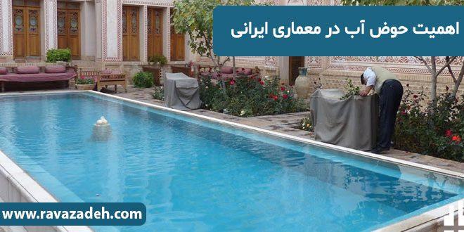 اهمیت حوض آب در معماری ایرانی