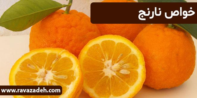Photo of خواص نارنج