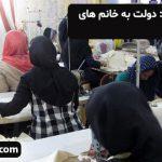 مقام معظم رهبری: دولت به خانم های شاغل کمک کند