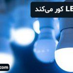لامپهای LED کور میکند