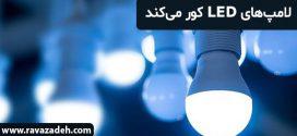 لامپهای LED کور میکند!!!