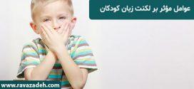 عوامل مؤثر بر لکنت زبان کودکان