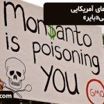 محکومیت شرکتهای آمریکایی «مونسانتو» و آلمانی«بایر»