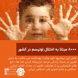۸۰۰۰ مبتلا به اختلال اوتیسم در کشور