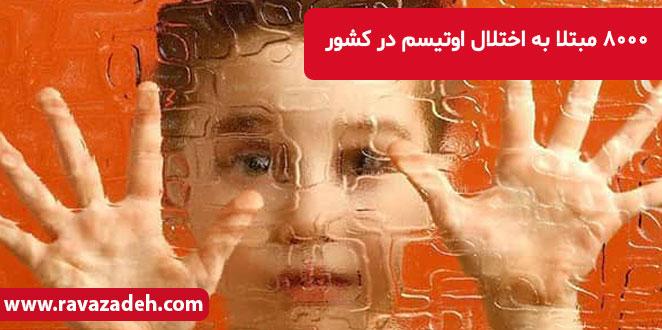 Photo of ۸۰۰۰ مبتلا به اختلال اوتیسم در کشور