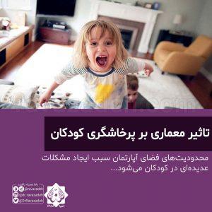 تاثیر معماری بر پرخاشگری کودکان
