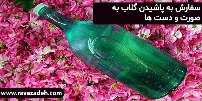 سفارش به پاشیدن گلاب به صورت و دست ها