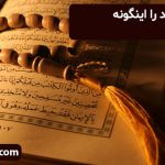 خداونــد قرآن خود را اینگونه معرفی میکند