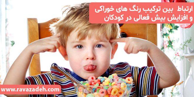 ارتباط  بین ترکیب رنگ های خوراکی و افزایش بیش فعالی در کودکان