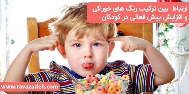 Photo of ارتباط  بین ترکیب رنگ های خوراکی و افزایش بیش فعالی در کودکان