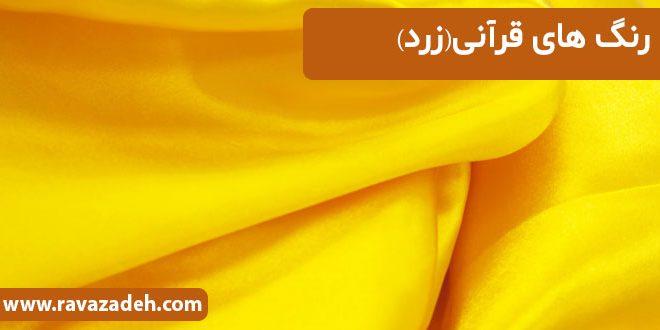 رنگ های قرآنی: زرد
