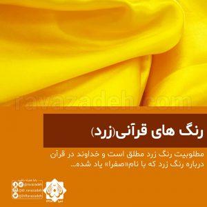 رنگ های قرآنی(زرد)