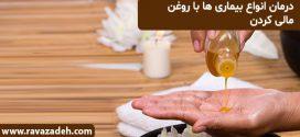 درمان انواع بیماری ها با روغن مالی کردن