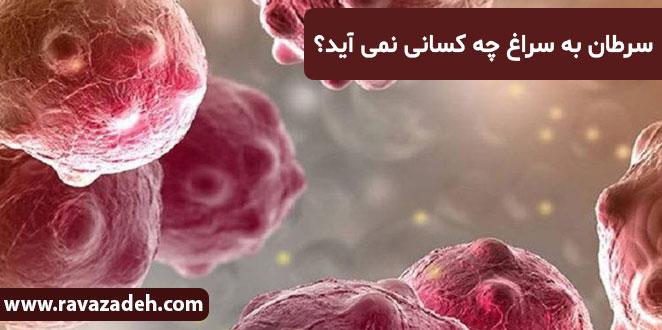 Photo of سرطان به سراغ چه کسانی نمی آید؟