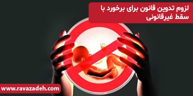 Photo of لزوم تدوین قانون برای برخورد با سقط غیرقانونی