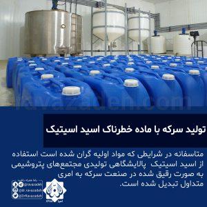 تولید سرکه با ماده خطرناک اسید اسیتیک