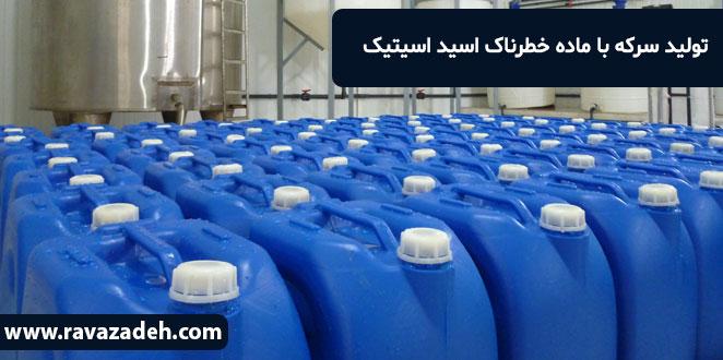Photo of تولید سرکه با ماده خطرناک اسید اسیتیک