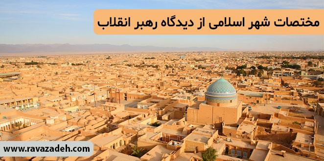 Photo of مختصات شهر اسلامی از دیدگاه رهبر انقلاب