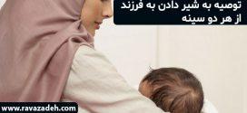 توصیه به شیر دادن به فرزند از هر دو سینه