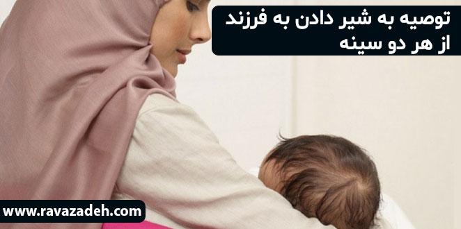 Photo of توصیه به شیر دادن به فرزند از هر دو سینه