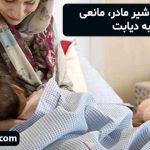 تغذیه نوزادان با شیر مادر، مانعی برای ابتلای مادر به دیابت