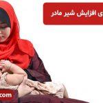 دستورات غذایی برای افزایش شیر مادر