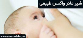 شیر مادر واکسن طبیعی