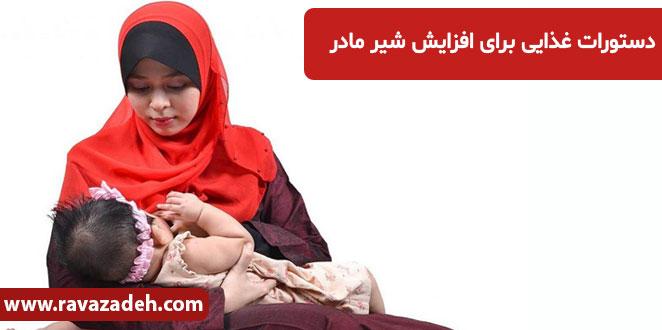 Photo of دستورات غذایی برای افزایش شیر مادر