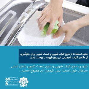 نحوه استفاده از مایع ظرف شویی و دست شویی برای جلوگیری از ماندن اثرات شیمیایی آن روی ظروف یا پوست بدن