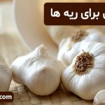 سیر دارویی برای ریه ها
