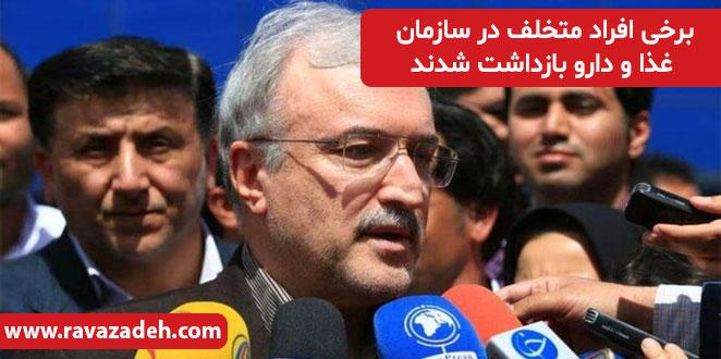 Photo of وزیر بهداشت در جمع خبرنگاران: برخی افراد متخلف در سازمان غذا و دارو بازداشت شدند