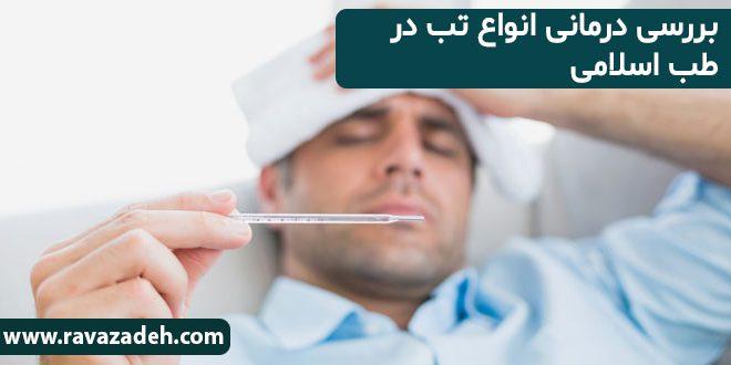 بررسی درمانی انواع تب در طب اسلامی