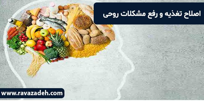 Photo of اصلاح تغذیه و رفع مشکلات روحی