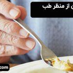 تغذیه سالمندان از منظر طب اسلامی ایرانی