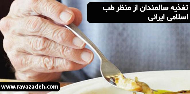 Photo of تغذیه سالمندان از منظر طب اسلامی ایرانی