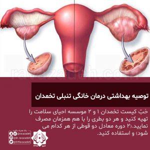 توصیه بهداشتی: درمان خانگی تنبلی تخمدان