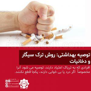 توصیه بهداشتی: روش ترک سیگار و دخانیات
