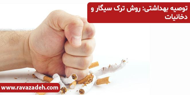 Photo of توصیه بهداشتی: روش ترک سیگار و دخانیات