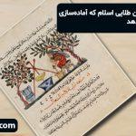 تصویر ورق کتابی از دوران طلایی اسلام که آمادهسازی نوعی دارو را نمایش میدهد
