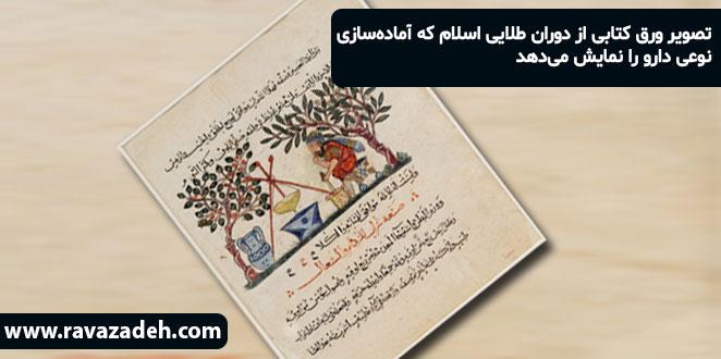 Photo of تصویر ورق کتابی از دوران طلایی اسلام که آمادهسازی نوعی دارو را نمایش میدهد