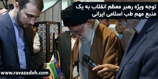 توجه ویژه رهبر معظم انقلاب به یک منبع مهم طب اسلامی ایرانی
