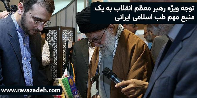 Photo of توجه ویژه رهبر معظم انقلاب به یک منبع مهم طب اسلامی ایرانی