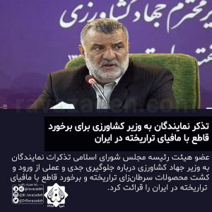تذکر نمایندگان به وزیر کشاورزی برای برخورد قاطع با مافیای تراریخته در ایران