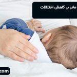 طول مدت تغذیه با شیر مادر بر کاهش اختلالات رفتاری کودک تاثیر دارد